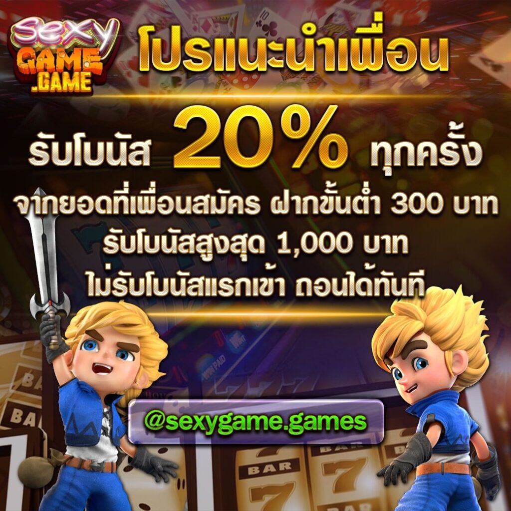 promotion sexygame