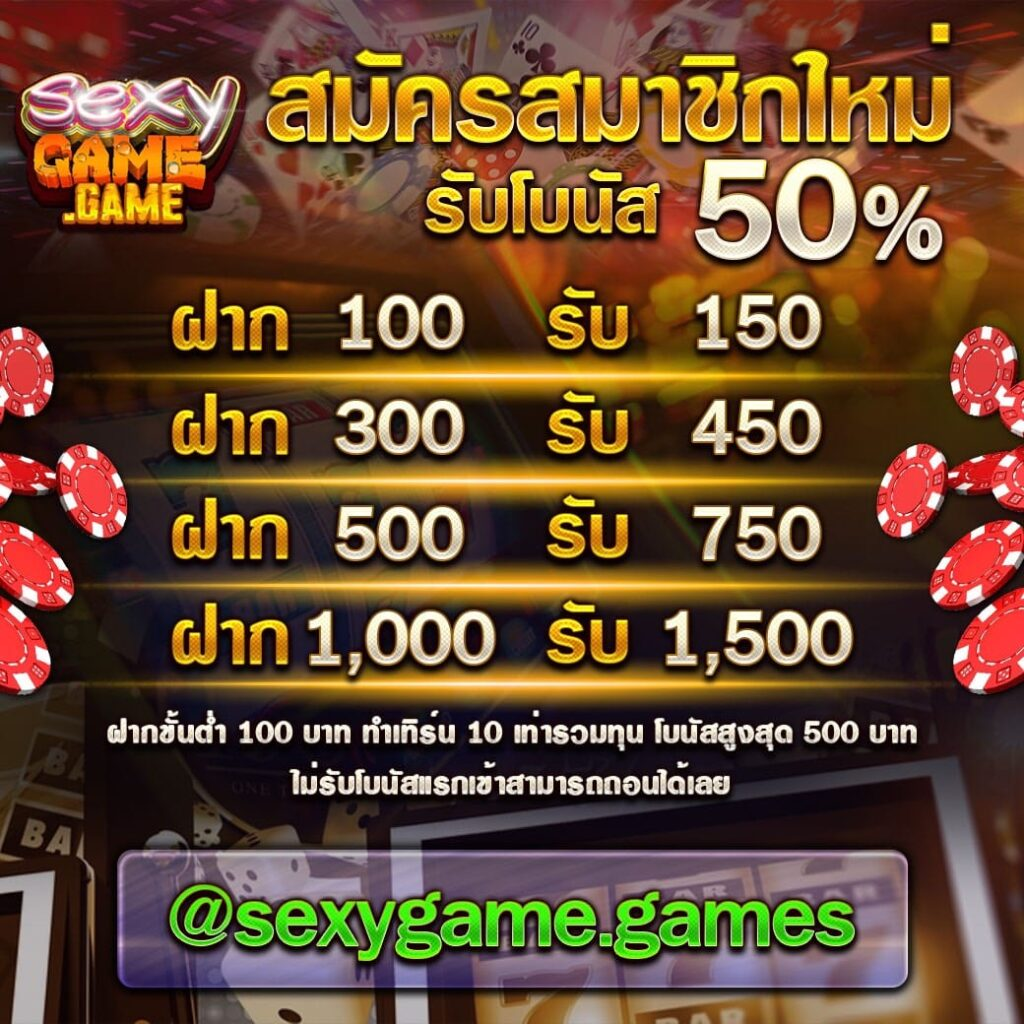 promotion50 sexygame